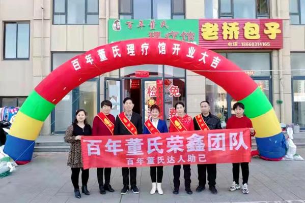 百年董氏荣鑫团队第14家专卖店在山东省威海市开业